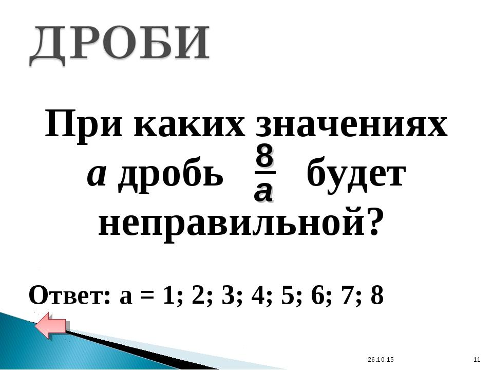 * * Ответ: а = 1; 2; 3; 4; 5; 6; 7; 8 При каких значениях а дробь будет непра...