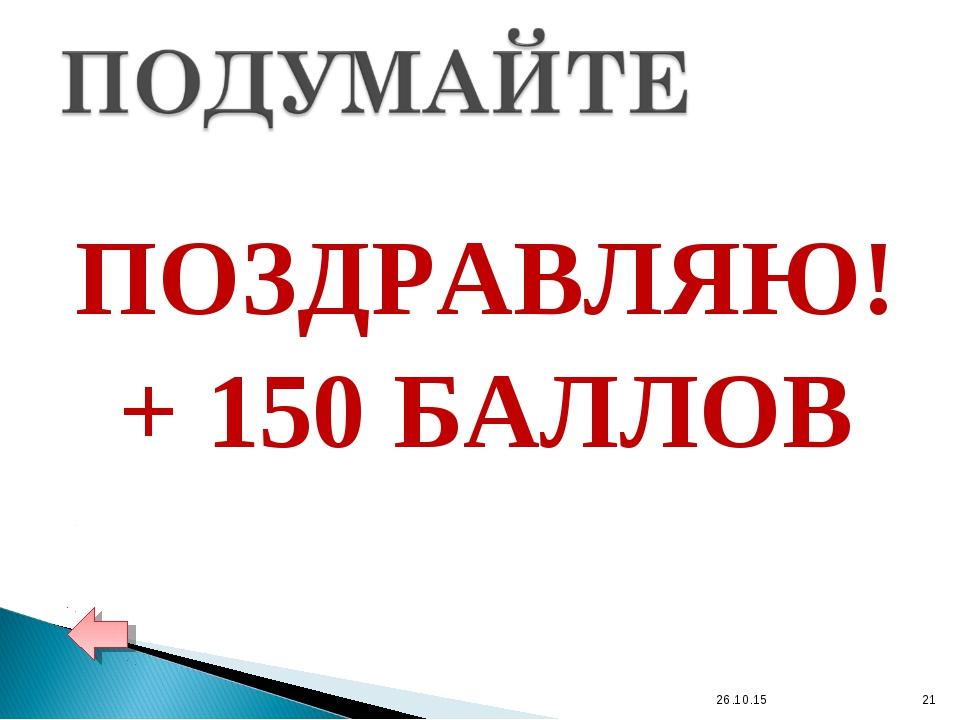 ПОЗДРАВЛЯЮ! + 150 БАЛЛОВ * *
