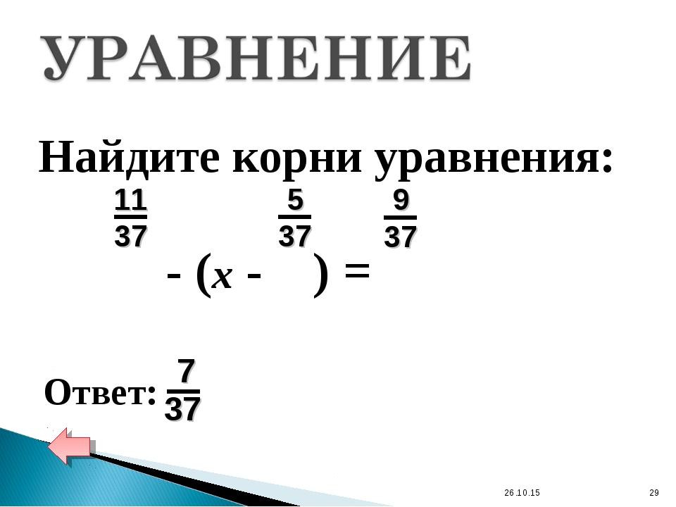 * * Найдите корни уравнения: - (x - ) =