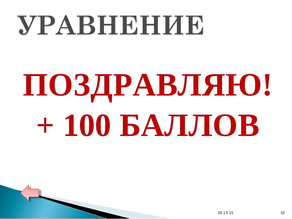 ПОЗДРАВЛЯЮ! + 100 БАЛЛОВ * *