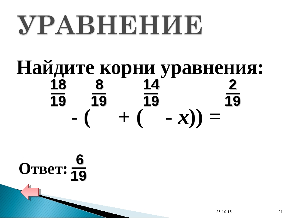 * * Найдите корни уравнения: - ( + ( - x)) =