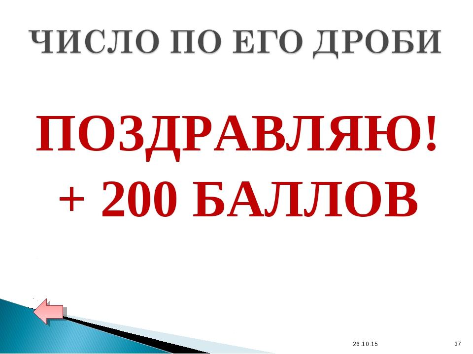 ПОЗДРАВЛЯЮ! + 200 БАЛЛОВ * *