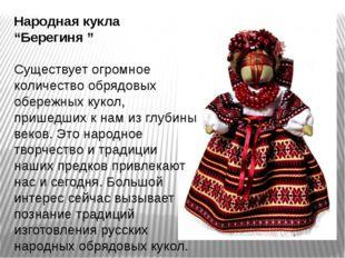 """Народная кукла """"Берегиня """" Существует огромное количество обрядовых обережн"""