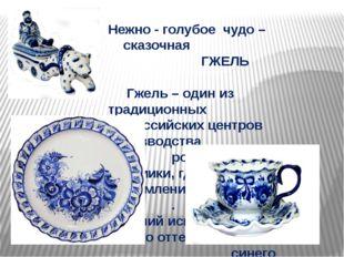 Нежно - голубое чудо – сказочная ГЖЕЛЬ Гжель – один из традиционных российски