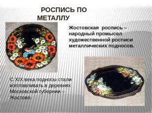 РОСПИСЬ ПО МЕТАЛЛУ Жостовская роспись – народный промысел художественной рос