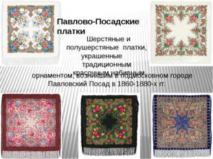 Павлово-Посадские платки Шерстяные и полушерстяные платки, украшенные традици