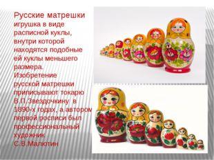 Русские матрешки игрушка в виде расписной куклы, внутри которой находятся под