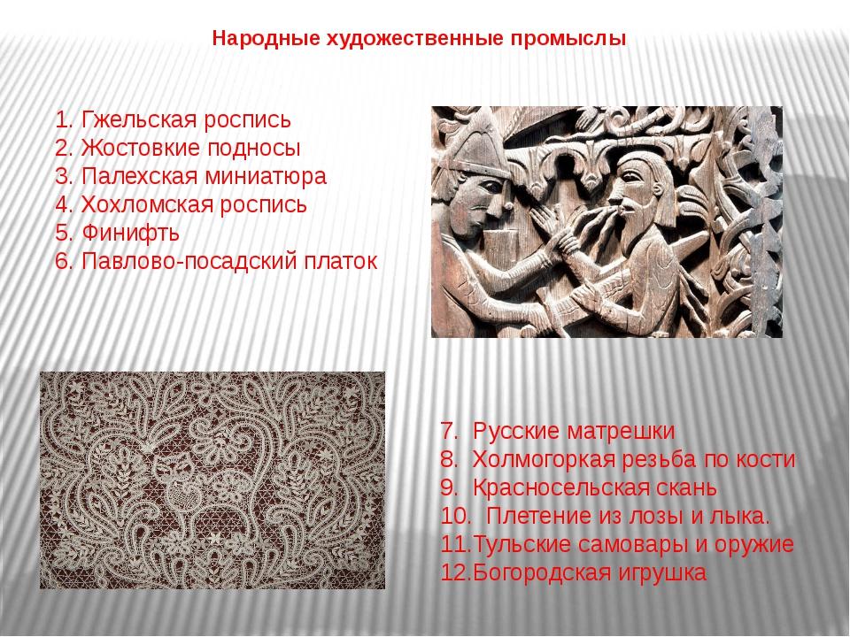 1. Гжельская роспись 2. Жостовкие подносы 3. Палехская миниатюра 4. Хохломска...