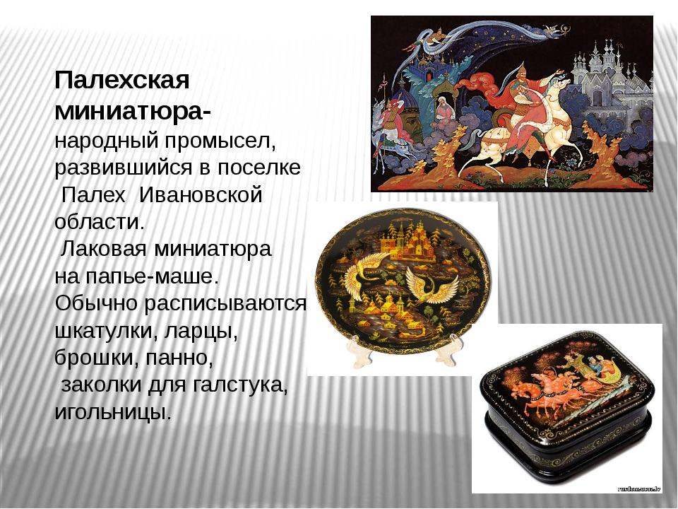 Палехская миниатюра- народный промысел, развившийся в поселке Палех Ивановско...