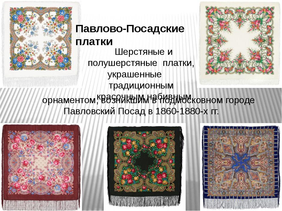 Павлово-Посадские платки Шерстяные и полушерстяные платки, украшенные традици...