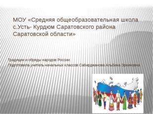 МОУ «Средняя общеобразовательная школа с.Усть- Курдюм Саратовского района Сар