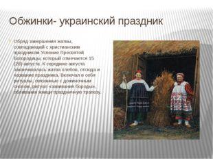 Обжинки- украинский праздник Обряд завершения жатвы, совпадающий с христианск