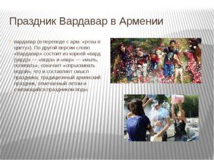 Праздник Вардавар в Армении вардавар (в переводе с арм. «розы в цвету»). По д
