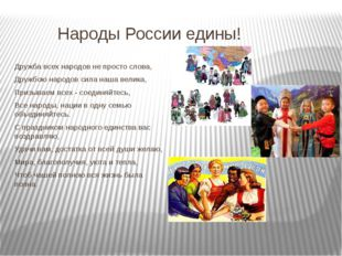 Народы России едины! Дружба всех народов не просто слова, Дружбою народов си