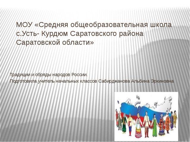 МОУ «Средняя общеобразовательная школа с.Усть- Курдюм Саратовского района Сар...