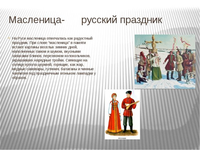 Масленица- русский праздник На Руси масленица отмечалась как радостный праздн...