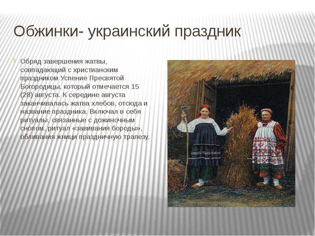 Обжинки- украинский праздник Обряд завершения жатвы, совпадающий с христианск...
