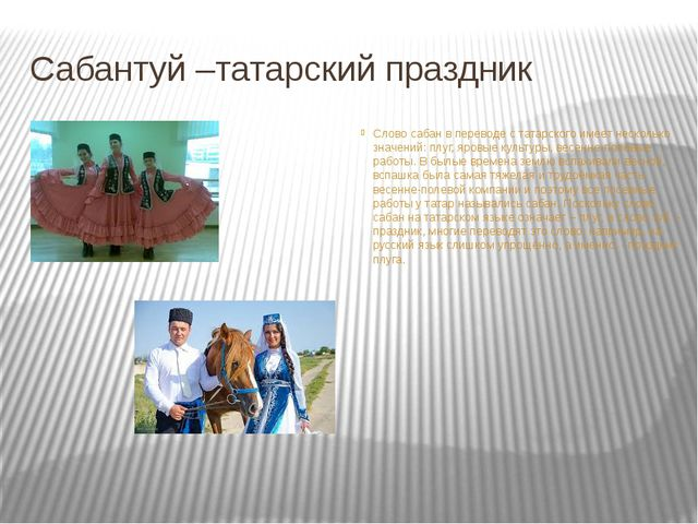 Сабантуй –татарский праздник Слово сабан в переводе с татарского имеет нескол...