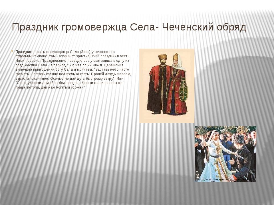 Праздник громовержца Села- Чеченский обряд Праздник в честь громовержца Сeла...