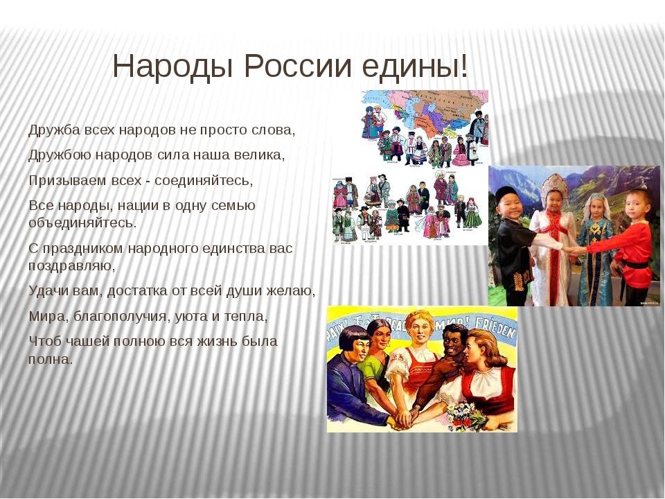 Народы России едины! Дружба всех народов не просто слова, Дружбою народов си...
