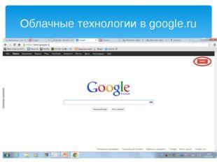 Облачные технологии в google.ru Для начала использования всех возможностей «
