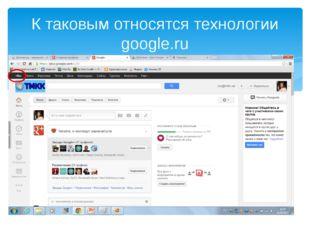 К таковым относятся технологии google.ru Общаться, как в любой соц. сети исп