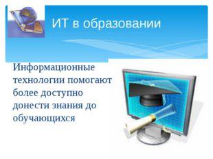 Информационные технологии помогают более доступно донести знания до обучающих