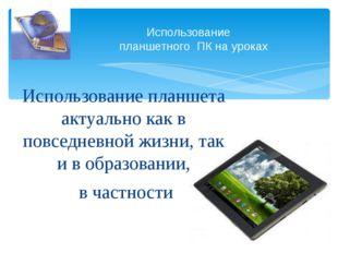 Использование планшета актуально как в повседневной жизни, так и в образовани