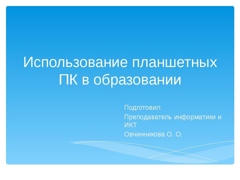 Использование планшетных ПК в образовании Подготовил: Преподаватель информати...