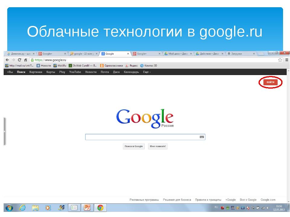 Облачные технологии в google.ru Для начала использования всех возможностей «...