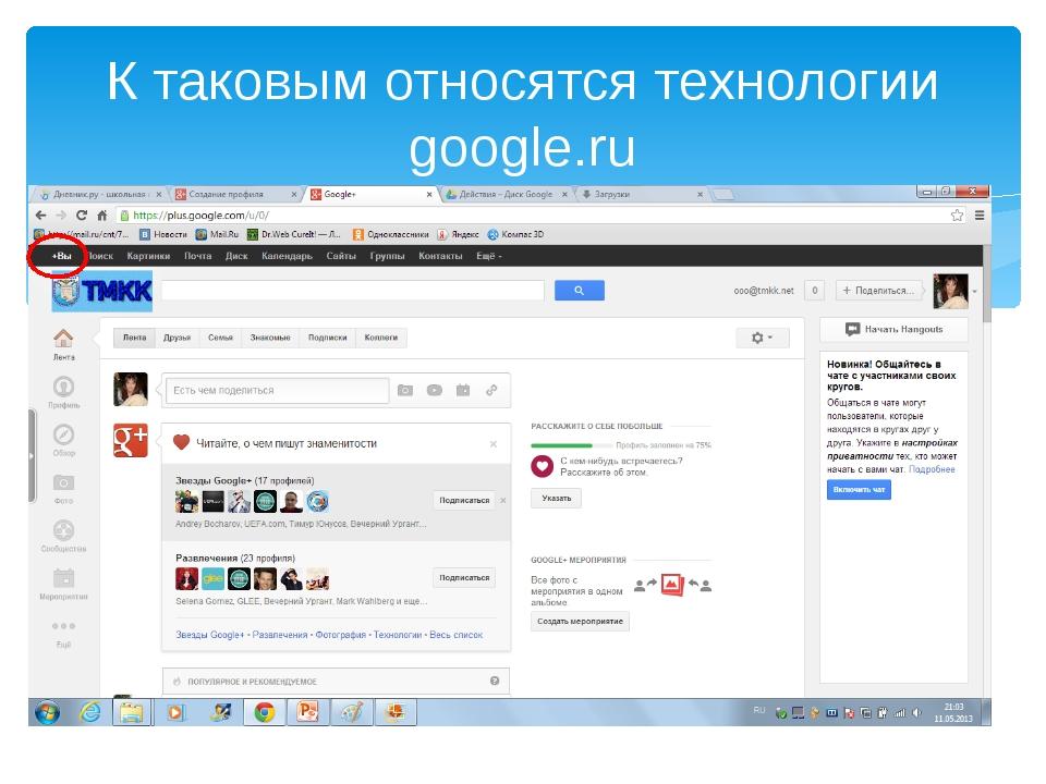 К таковым относятся технологии google.ru Общаться, как в любой соц. сети исп...