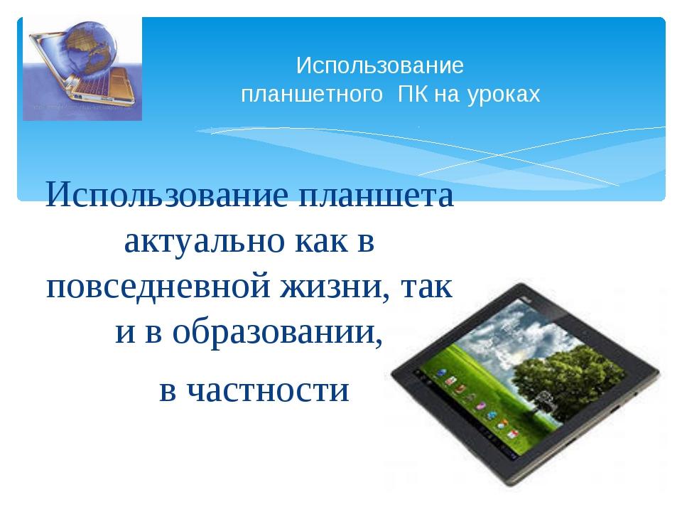 Использование планшета актуально как в повседневной жизни, так и в образовани...