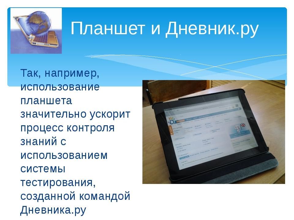 Так, например, использование планшета значительно ускорит процесс контроля зн...