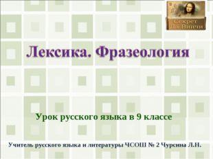 Урок русского языка в 9 классе Учитель русского языка и литературы ЧСОШ № 2 Ч