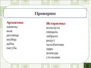 Распределите устаревшие слова на 2 группы (архаизмы, историзмы). Ланиты, выя,