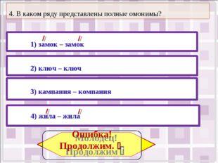 2) ключ – ключ 4) жила – жила 3) кампания – компания 1) замок – замок Молодец