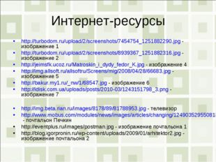 Интернет-ресурсы http://turbodom.ru/upload/2/screenshots/7454754_1251882290.j