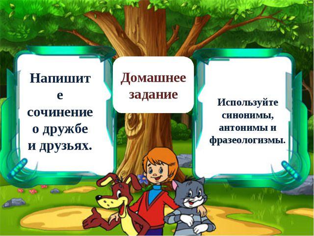 Домашнее задание Напишите сочинение о дружбе и друзьях. Используйте синонимы,...