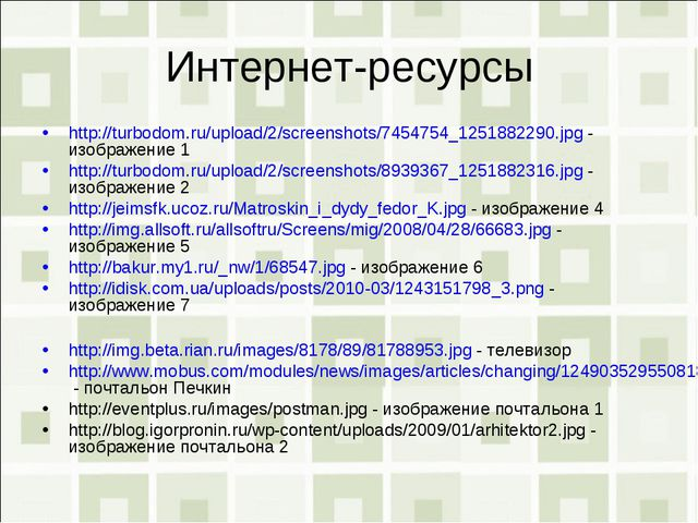 Интернет-ресурсы http://turbodom.ru/upload/2/screenshots/7454754_1251882290.j...