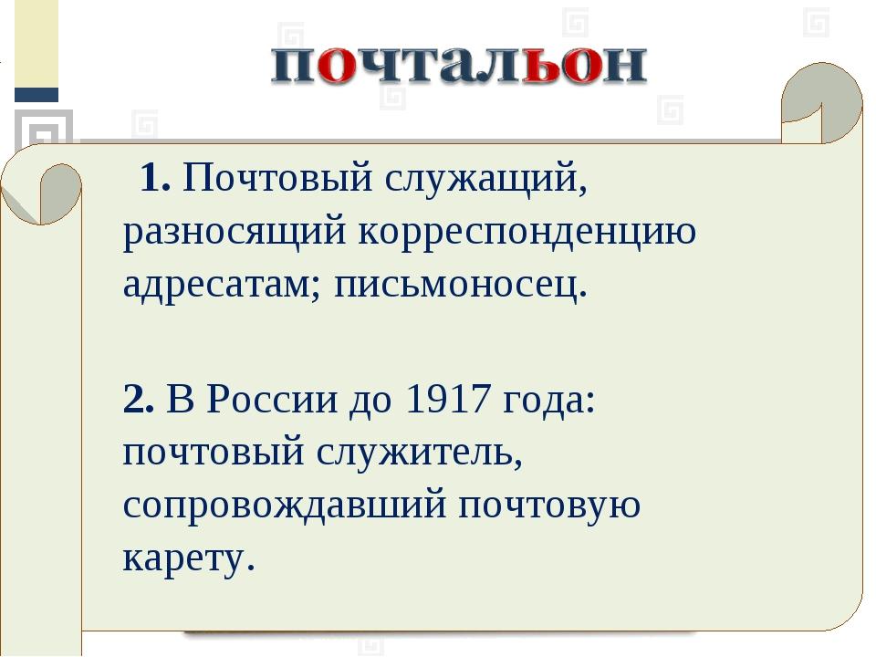 от итальянского postiglione исконно русское письмоносец 1. Почтовый служащий,...