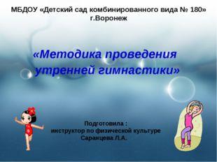 МБДОУ «Детский сад комбинированного вида № 180» г.Воронеж «Методика проведени