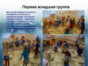 Первая младшая группа Для детей младшего возраста комплексы построены в сюже