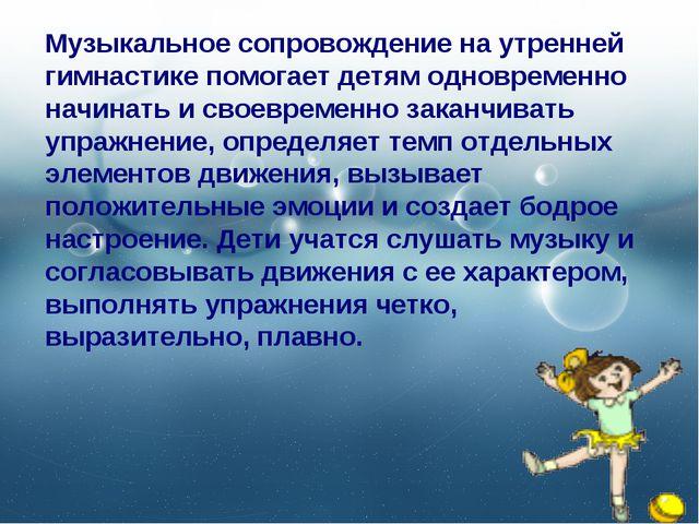 Музыкальное сопровождение на утренней гимнастике помогает детям одновременно...
