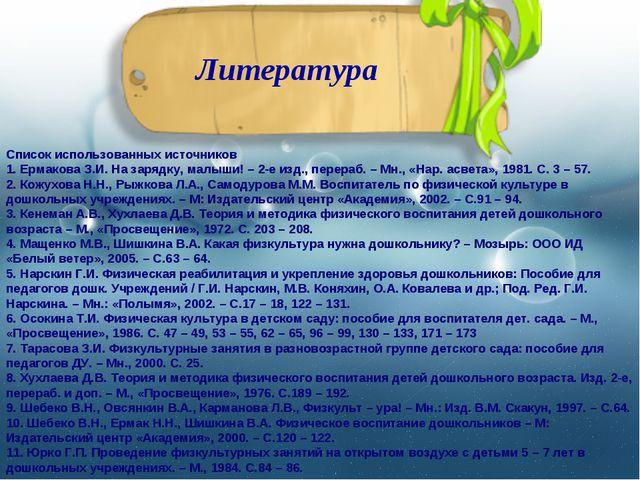 Литература Список использованных источников 1. Ермакова З.И. На зарядку, малы...