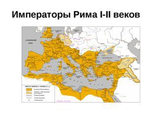 Императоры Рима I-II веков