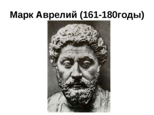 Марк Аврелий (161-180годы)