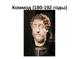 Коммод (180-192 годы)