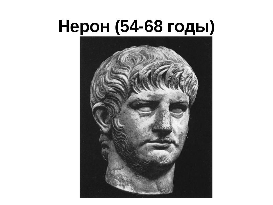 Нерон (54-68 годы)