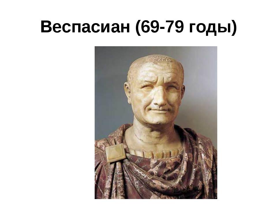 Веспасиан (69-79 годы)