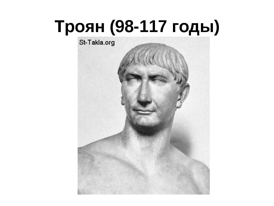 Троян (98-117 годы)